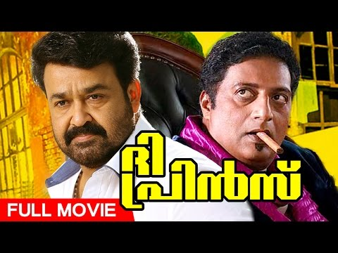 Malayalam Full Movie | The Prince | Full Action Movie | Ft. Mohanlal, Prakash Raj, Prema