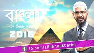 Why God is called Allah, don't use anther name? Answer by Dr zakir naik