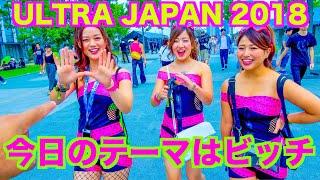 ULTRA JAPAN [4K] 2018ファッションテーマは?今日はビッチ❤️(後ちょっとで裸やん‼︎) 😱 EL FESTIVAL MAS GRANDE DE JAPON 😱