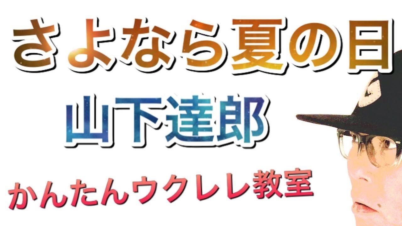 さよなら夏の日 / 山下達郎(イントロTAB譜付)【ウクレレ 超かんたん版 コード&レッスン付】 #GAZZLELE