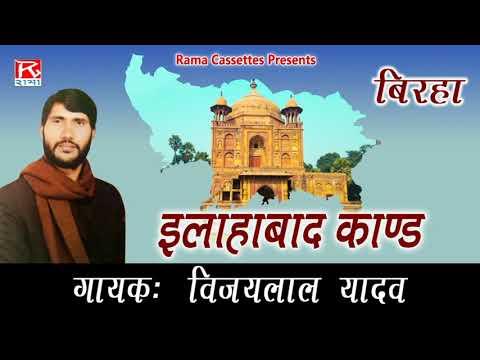 Birha Allahabad Kand Bhojpuri Purvanchali Birha Allahabad Kand Sung By Vijay Lal Yadav