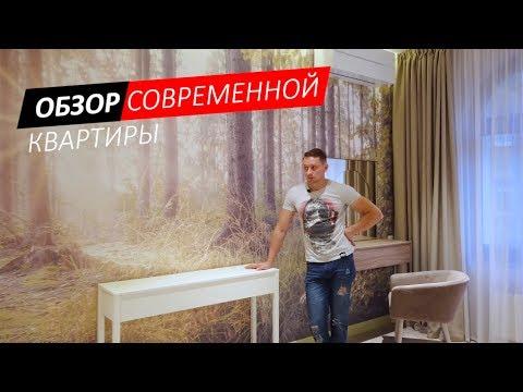 Обзор НОВОГО интерьера двухкомнатной квартиры и итоги конкурса