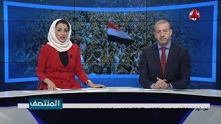 نشرة اخبار المنتصف | 11 - 02 - 2019 | تقديم اماني علوان و هشام جابر | يمن شباب
