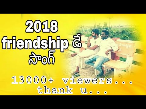 friendship-day-song-2018