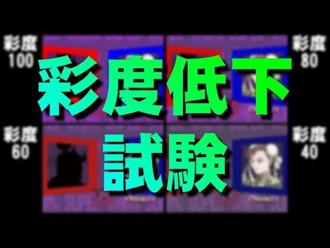 [豪鬼] 彩度低下試験 - SUPER STREET FIGHTER II X for 3DO