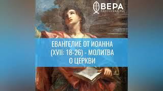Евангелие от Иоанна (XVII: 18-26). Молитва о Церкви. Комментирует епископ Феоктист
