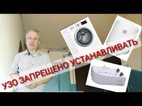 Почему ПУЭ запрещает устанавливать УЗО в квартире из СССР и чем это опасно?