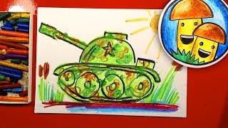 Как нарисовать ТАНК урок рисования для мальчиков