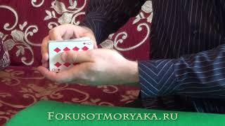Шулерские тасовки.Шулерское ложное тасование колоды карт(Шулерские тасовки.Шулерское ложное тасование колоды карт.В данном видео я показываю один из многих способо..., 2013-03-13T11:15:51.000Z)
