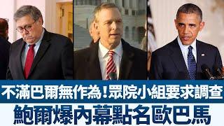 美國司法部長巴爾無作為眾院小組要求調查鮑爾再爆內幕歐巴馬也使用問題選票機器午間新聞【2020年12月4日】新唐人亞太電視