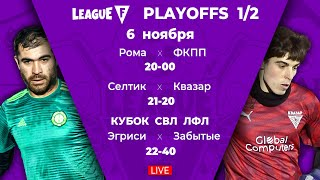 League F | Playoffs 1/2