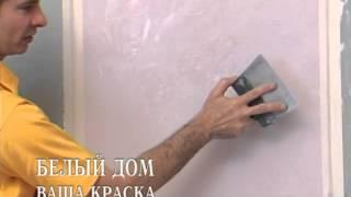 техника нанесения ВЕНЕЦИАНСКОЙ штукатурки(лакорасочный завод