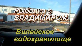 Рыбалка с Владимиром.Вилейское водохранилище.01.07.2019г.