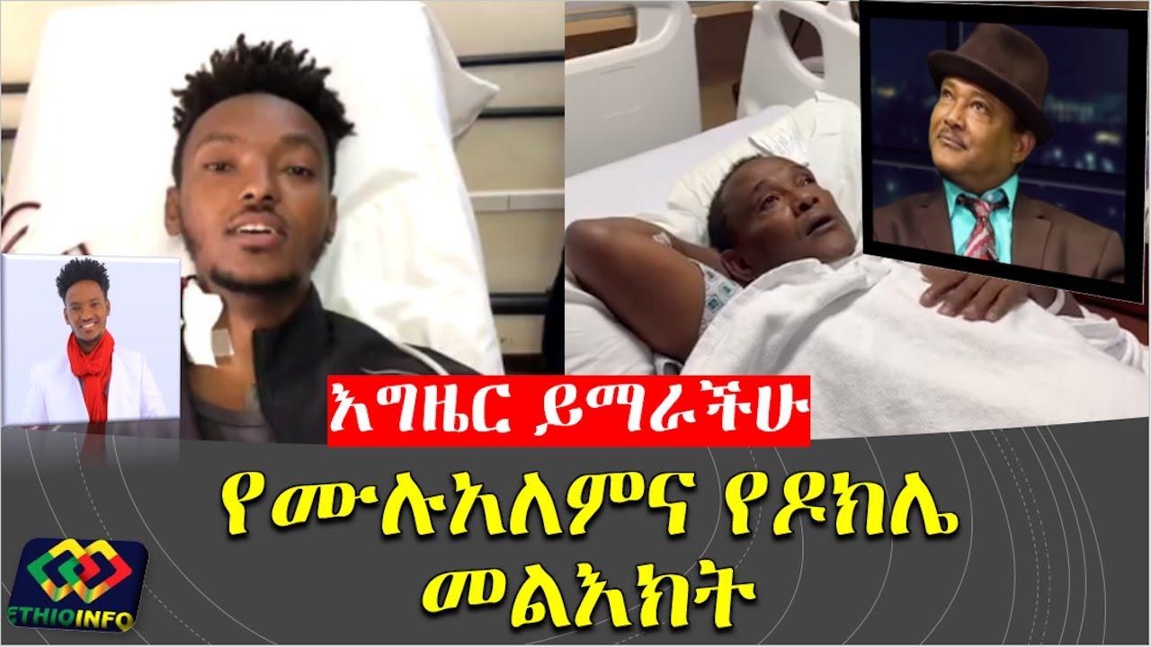 Comedian Dokile & Mulualem Takele unexpected news.