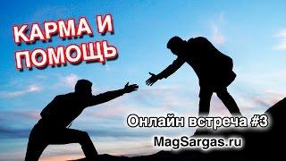 Онлайн встреча #3 - Карма и Помощь - Карма с Точки Зрения Магической Помощи - Маг Sargas