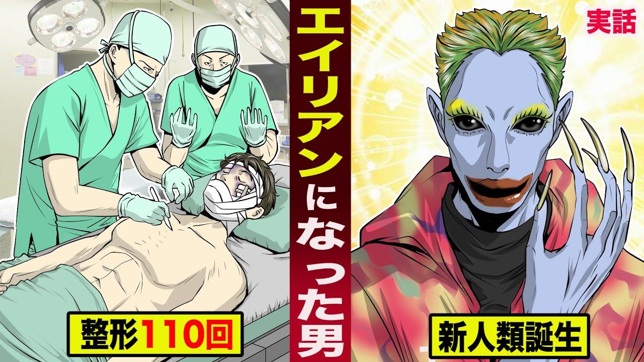 【実話】エイリアンになった男。整形手術を110回繰り返し...新人類が誕生した。