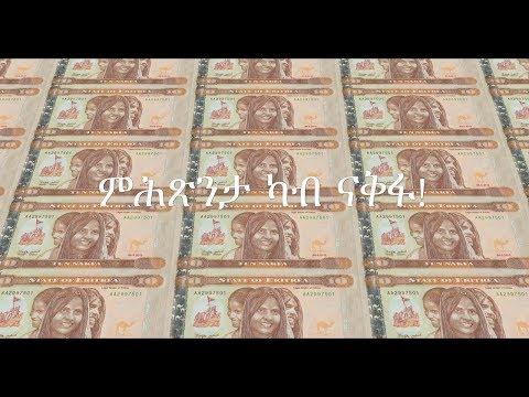 Eritrea: Satire - mHsnta kab naQfa