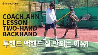 [테니스 밤] 투핸드 백핸드 헷갈리면 이렇게 해보세요!