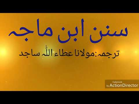 Sunan ibn majah.Hadith no.1