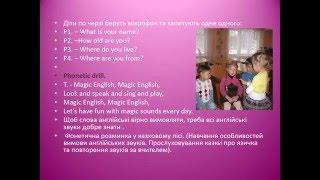 Конспект заняття з англійської мови в старшій дошкільній