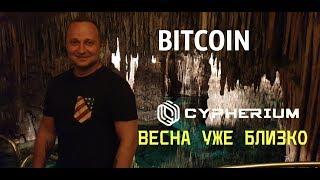 Рост Bitcoin. Крипто зима закончена, Cyphereum новый конкурент Ethereum