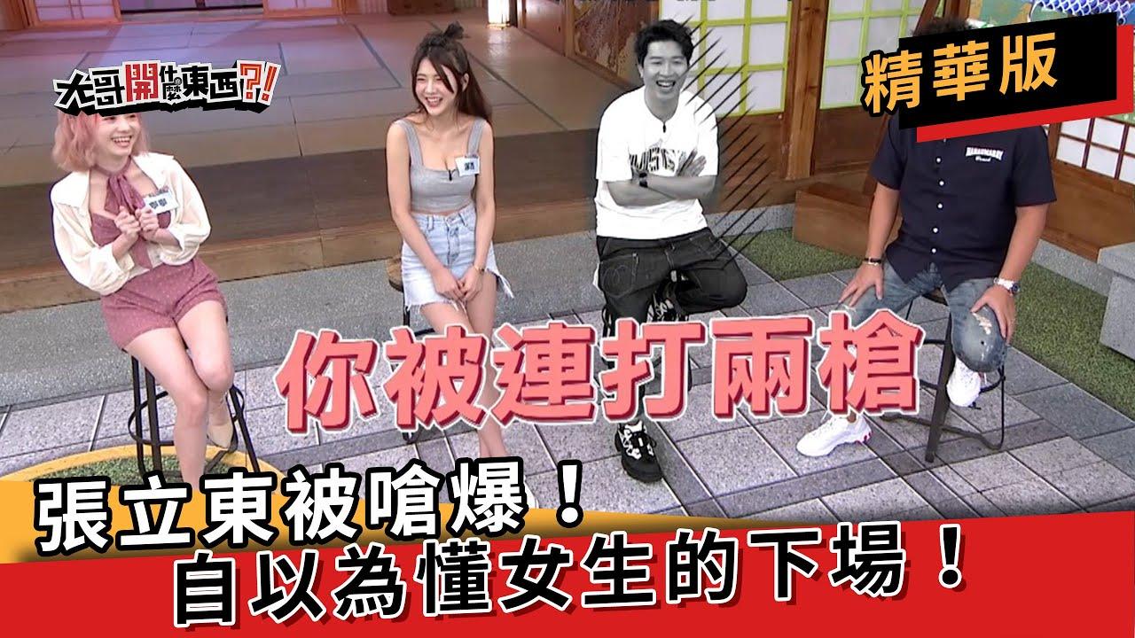【#75下午茶】 張立東被嗆爆!自以為懂女生的下場!feat.張立東、潔西、寧寧