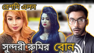 Sister of Sundori Rumi | রেশমি এলন | The Bila Boy | Bangla New Funny Video 2018