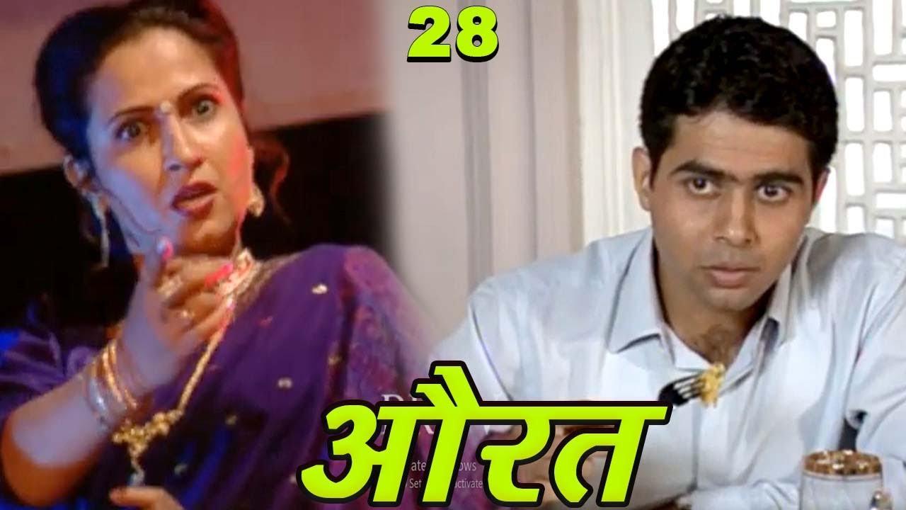 Download Aurat | BR Chopra Superhit Hindi TV Serial | Episode - 28 |