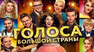 Голоса большой страны /2016/ Мюзикл HD