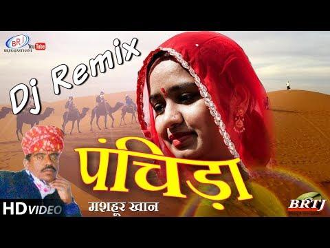 Marwadi HD पँछीड़ा सुपरहिट गीत Panchida Ud Ja Re Rajasthani Folk Lokgeet सिंगर मशहूर खान