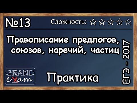 ЕГЭ 2017. Задание 13. Русский язык. Часть 1. Практика. Предлоги, союзы, частицы.