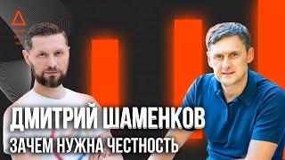Дмитрий Шаменков проверка на честность Как отличить правду от лжи правда 16