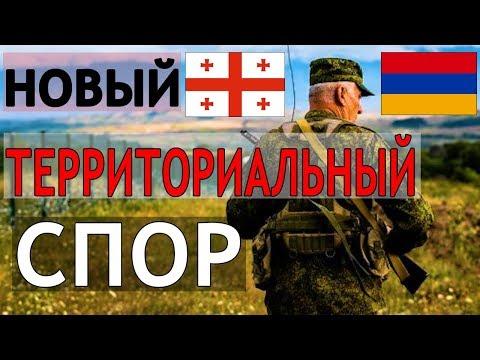 Грузия заявила о территориальном споре с Арменией