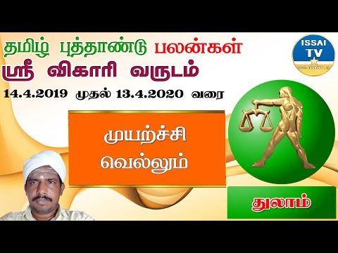 Thulam Rasi Vikari Tamil New Year Palan 2019/ துலாம் ராசி விகாரி வருட தமிழ்புத்தாண்டு பலன்கள்