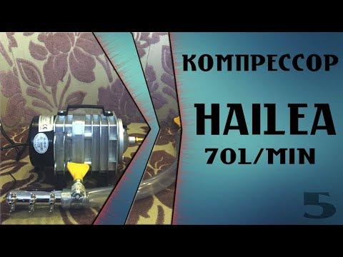 Компрессор для аквариума HAILEA ACO-318