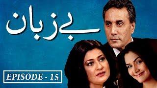Pakistani Classic Drama - Bezabaan (Part 15) - Adnan Siddiqui, Saba Hameed, Aijaz Aslam
