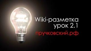 2.1 - Создание меню - Форматы wiki. Wiki пост (Онлайн wiki-разметка бесплатно)
