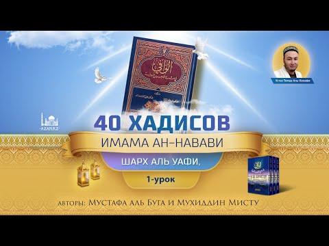40 хадисов имама ан Навави     1 урок: введение, 1 хадис     Устаз Тимур Аль-Ханафи