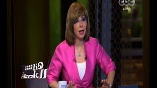 #هنا_العاصمة | رئيس الوزراء يقرر إنهاء خدمة رئيس شركة الصرف الصحي بـ الإسكندرية