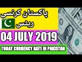 04 July 2019 Today Currency Exchange Rates In Pakistan Dollar, Euro, Pound, Riyal Rates  ||  04-7-19