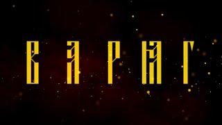 Варяг Тизер / Рисуем мультфильмы 2