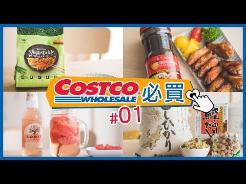 好市多必買!回購多次推薦| 冰箱不能缺少的COSTCO冷凍食品 ...