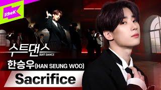 솔로 데뷔👏 섹시 카리스마 한승우의 수트댄스 보러가기▶ | HAN SEUNG WOO _ Sacrifice | VICTON(빅톤) | 수트댄스 | Suit Dance