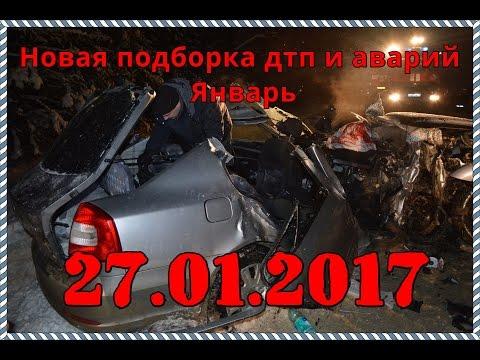 Новая подборка дтп и аварий январь 27.01.2017из YouTube · С высокой четкостью · Длительность: 10 мин43 с  · Просмотров: 166 · отправлено: 27-1-2017 · кем отправлено: Crash _TV