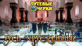 видео Музей хрусталя