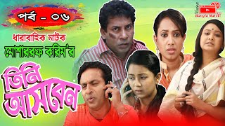 Tini Asben   তিনি আসবেন   Ep-06   Mosharraf Karim   Akhomo Hasan   Vision Bangla Natok