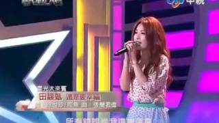 華人星光大道 20110925 pt.19/20 田馥甄-還是要幸福