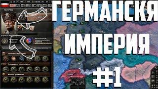 Германская империя #1(Гражданская война) | Waking the Tiger | Hearts of Iron IV