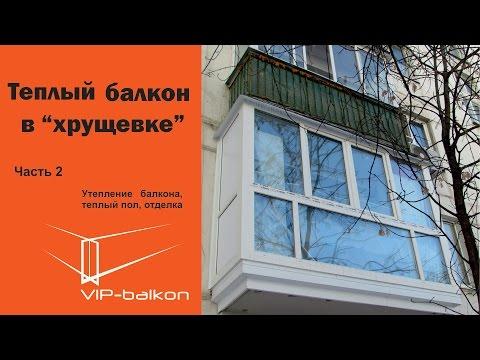 Теплый балкон ч.1 Французское ПВХ остекление балкона