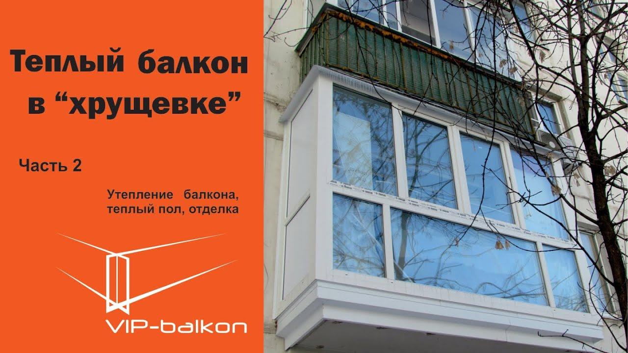 """Теплый балкон ч.1 """"французское пвх остекление балкона"""" clipj."""